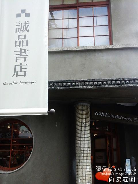 雲林虎尾誠品書店