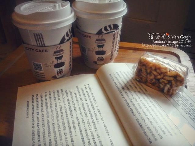 2015.04.26-(city cafe)重烘焙拿鐵、沙其瑪、[黑暗的心].jpg