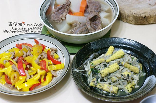 2015.06.04-(肉骨茶牛肉湯)、彩椒肉絲、金針菇玉米筍.jpg