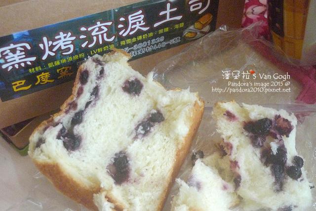 2015.08.19-(巴度窯)藍莓吐司.jpg