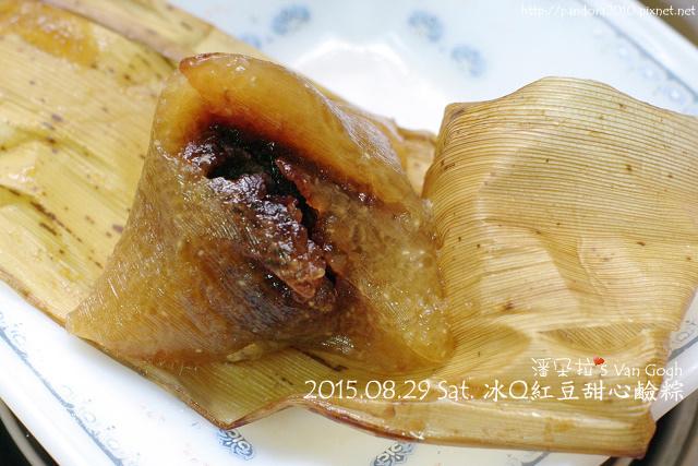 2015.08.29-紅豆鹼粽.jpg