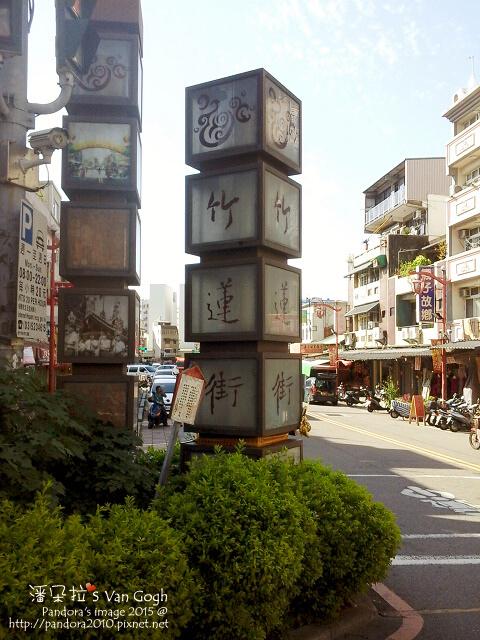 2015.09.09-竹蓮街.jpg