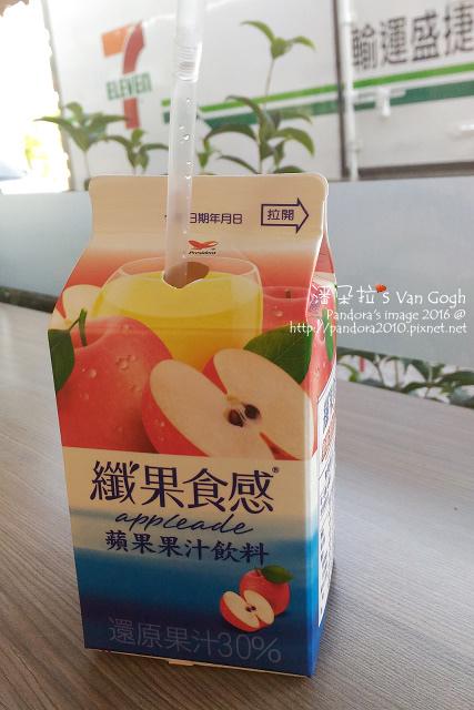 2016.11.16-5℃鮮果食感蘋果汁.jpg