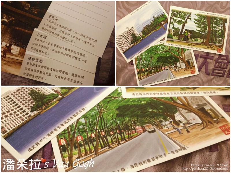2016.12.08-(中央大學)明信片.jpg