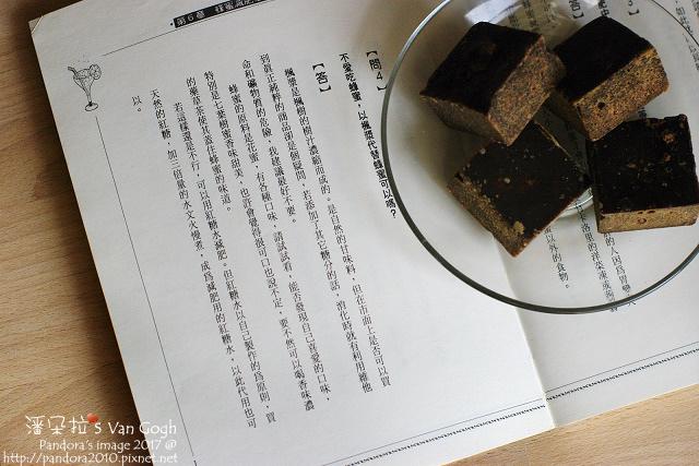 2017.02.06-(半斷食)黑糖.jpg