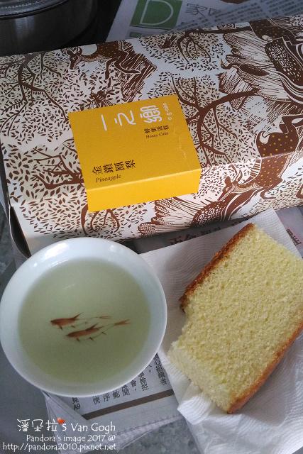 2017.03.28-高山茶、(一之鄉)鳳梨蜂蜜蛋糕.jpg