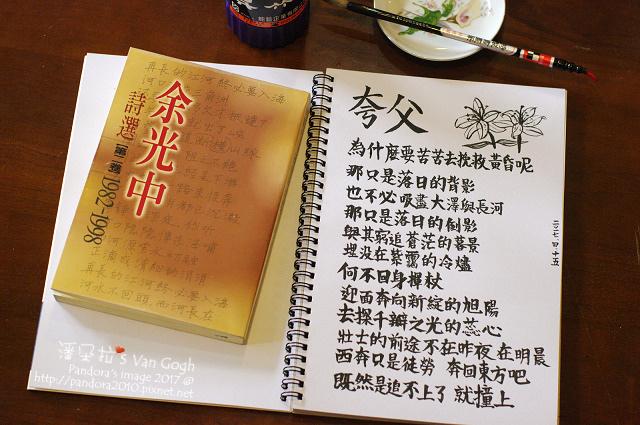 2017.04.15-「夸父」余光中詩選.jpg
