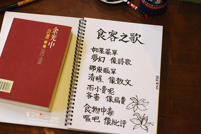 2017.04.17-「食客之歌」余光中詩選.jpg