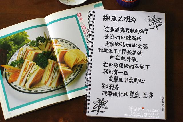 2017.04.17-「總匯三明治」感性生活.jpg