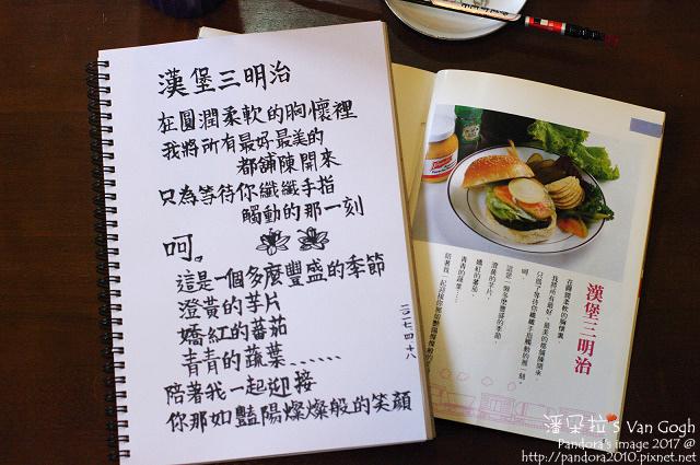 2017.04.18-「漢堡三明治」感性生活.jpg