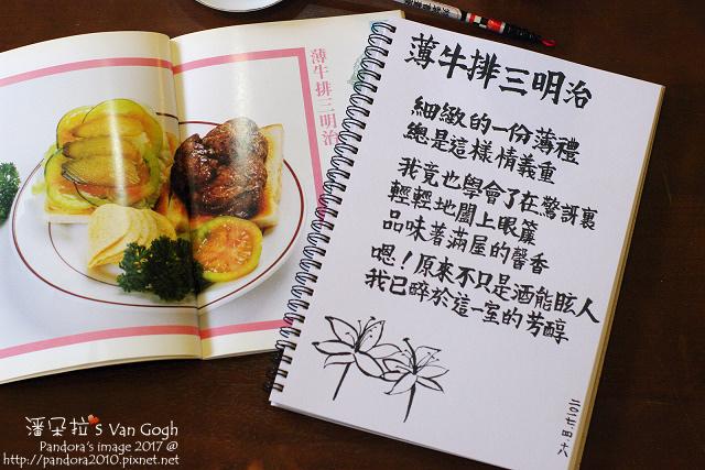 2017.04.18-「薄牛排三明治」感性生活.jpg