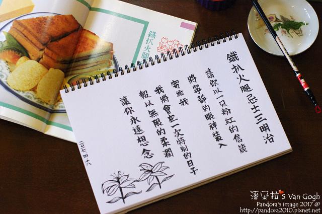 2017.04.18-「鐵扒火腿忌士三明治」感性生活.jpg
