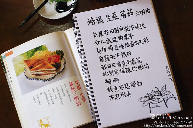2017.04.19-「培根生菜蕃茄三明治」感性生活.jpg