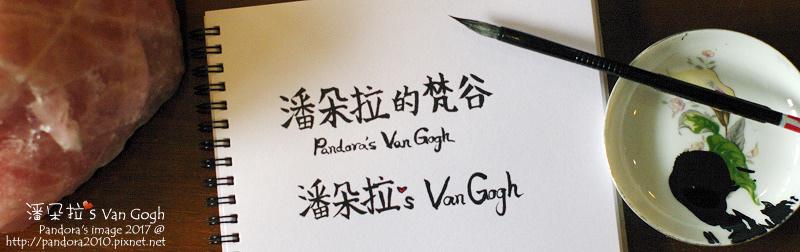 潘朵拉's Van Gogh。書法.jpg