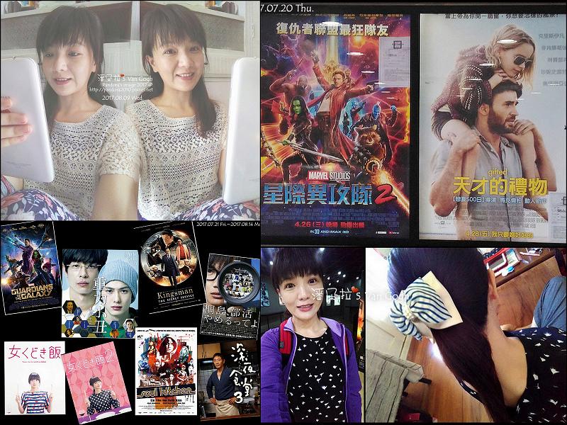 2017.08.14-Pandora's 看電影戲劇-.jpg