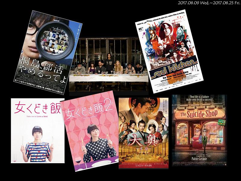 2017.08.25-線上電影戲劇.jpg
