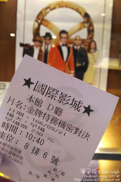 2017.09.21-(國際影城)金牌特務2-電影票.jpg