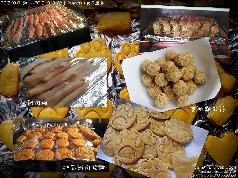 2017.10.18-狗子食譜.jpg