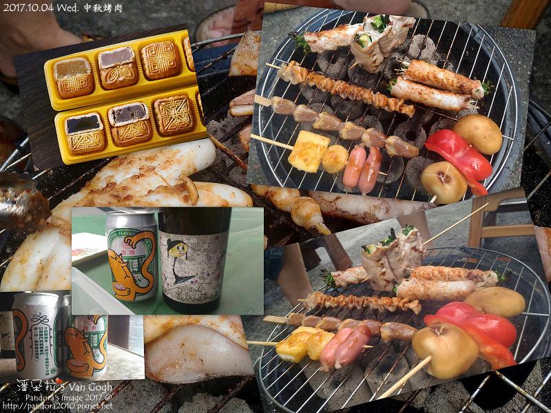 2017.10.04-中秋烤肉-0.jpg