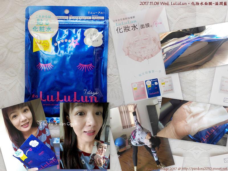 2017.11.08-(LuLuLun)化妝水面膜-滋潤藍-0.jpg
