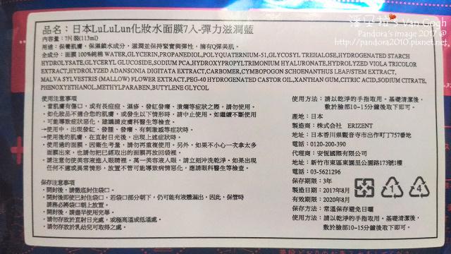 2017.11.08-(LuLuLun)化妝水面膜-滋潤藍-4.jpg