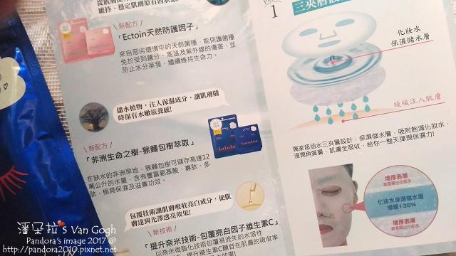 2017.11.08-(LuLuLun)化妝水面膜-滋潤藍-5.jpg