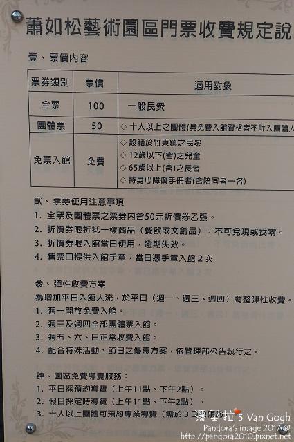 2017.11.06-(蕭如松藝術園區).jpg