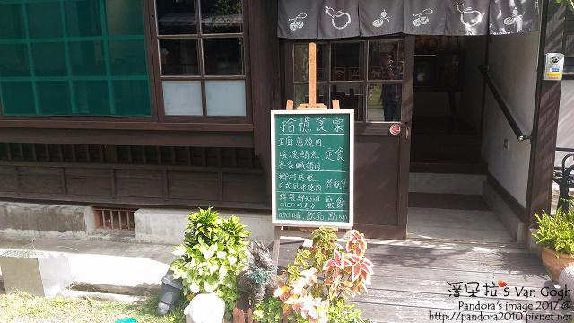 2017.11.06-(蕭如松藝術園區)拾憶食棠-2.jpg
