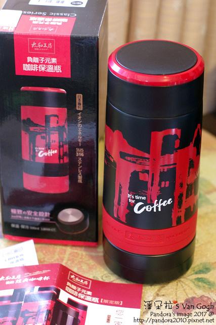 2017.12.04-(太和工房)LBH50咖啡杯.jpg
