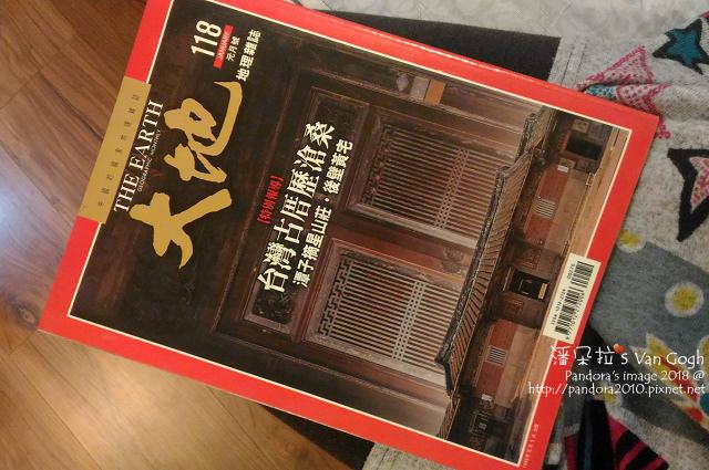 2018.01.05-大地地理雜誌1998.01.jpg