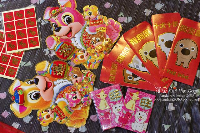 2018.02.10-合家歡小狗對貼、吉春小貼紙、旺旺紅包袋.jpg