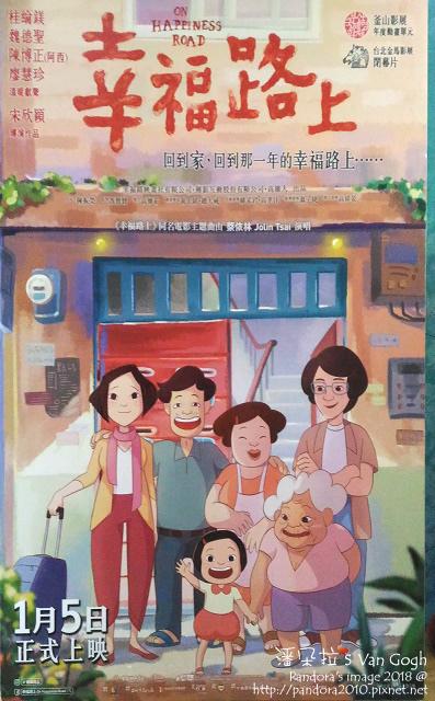 2018.03.14-(新復珍戲院)幸福路上.jpg