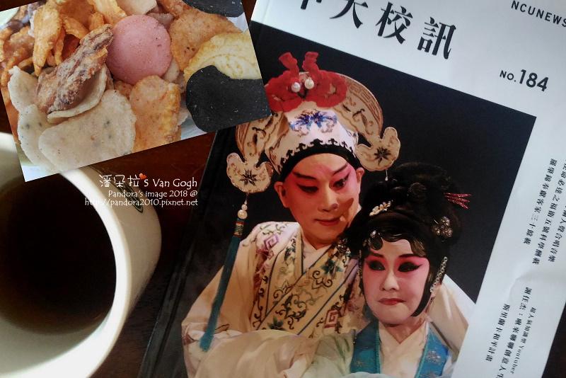 2018.03.12-中大校訊、金桔蜜茶、綜合蝦片.jpg