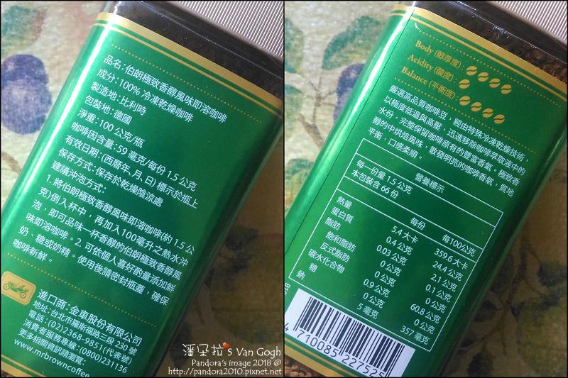 0523-(伯朗)冷凍乾燥即溶咖啡1.jpg