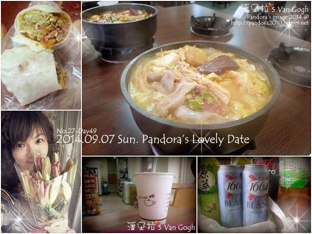Pandora's 健健美(2)-2014.09.07 Sun. Pandora.jpg