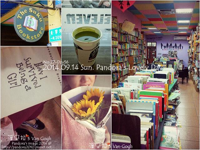 Pandora's 健健美(2)-2014.09.14 Sun. Pandora.jpg