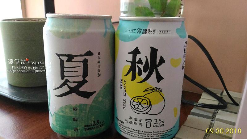 2018.09.30-(台啤)夏密、秋柚啤酒.jpg