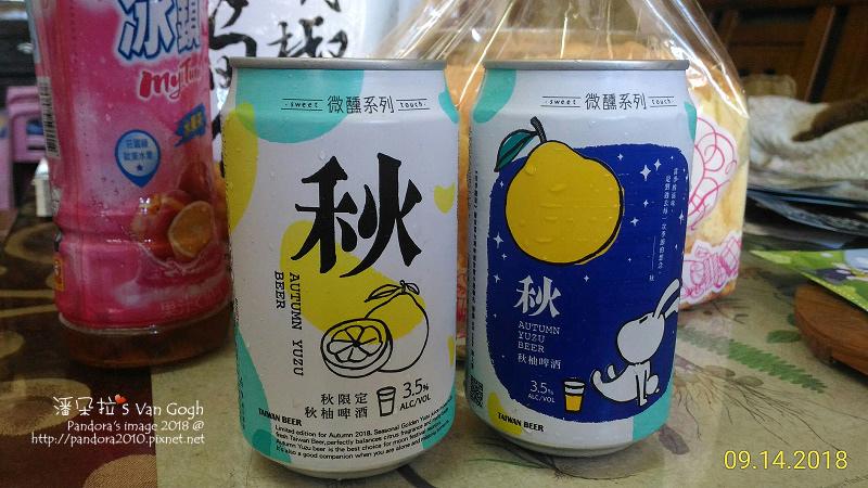 2018.09.18-(台啤)秋柚啤酒.jpg