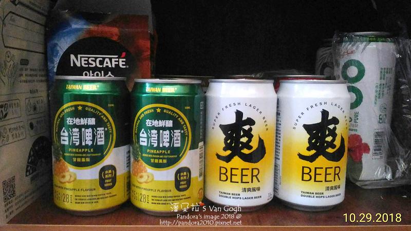 2018.10.29-(台啤)鳳梨啤酒、爽啤.jpg