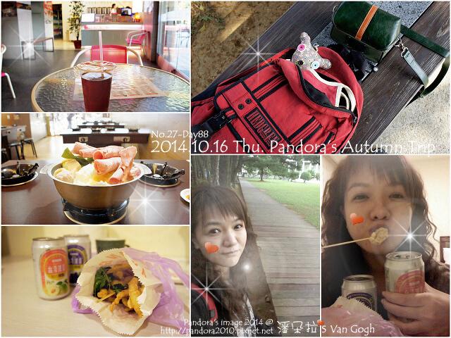 2014.10.16 Thu. Pandora.jpg