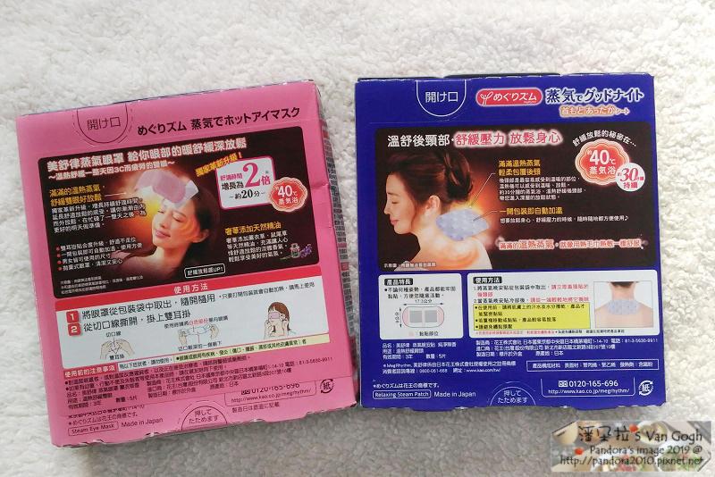 2019.02.10-(美舒律)蒸氣眼罩%26;晚安貼。包裝-02.jpg