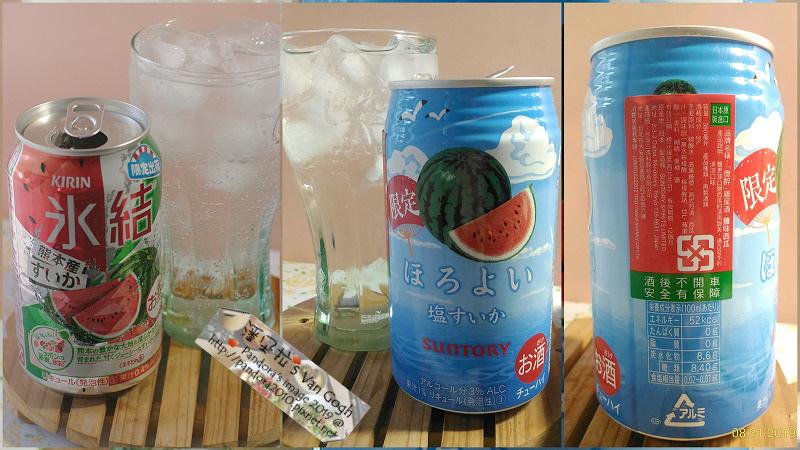 2019.08.31-(三得利suntory)微醉-鹽味西瓜、(日KIRIN)冰結-熊本西瓜.jpg