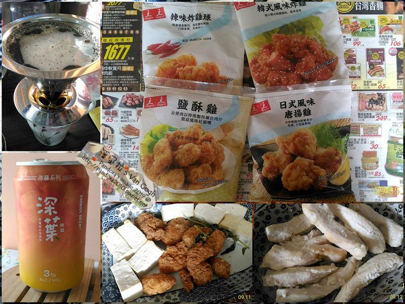 2019.09.11~2019.09.13-飲食.jpg