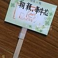 2019.05.05-朝顏花牌(勘誤-星期日).jpg