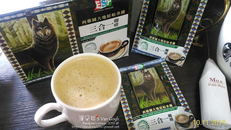 2019.10.11-(西雅圖)大地原始拿鐵三合一咖啡.jpg