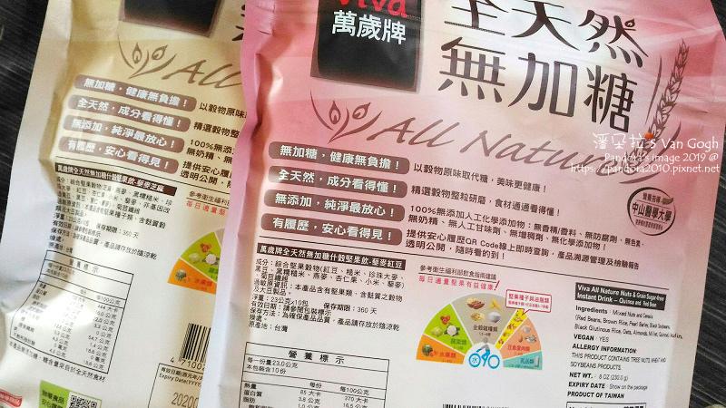 2019.11.09-(萬歲牌)藜麥什穀堅果飲-04-營養標示-2.jpg