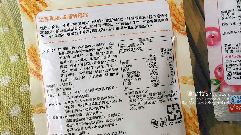 2019.11.15-(永信)口含錠。啤酒酵母-1.jpg