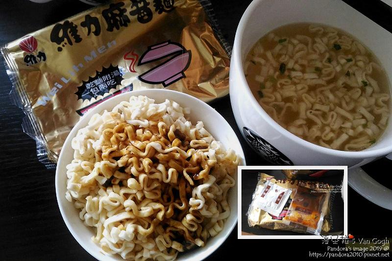 2019.11.23-(維力)麻醬麵
