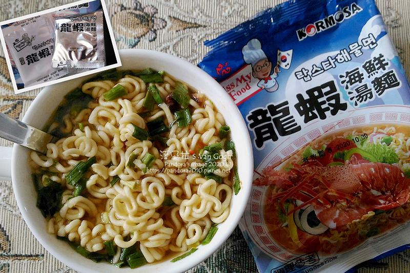 (KORMOSA)龍蝦海鮮湯麵