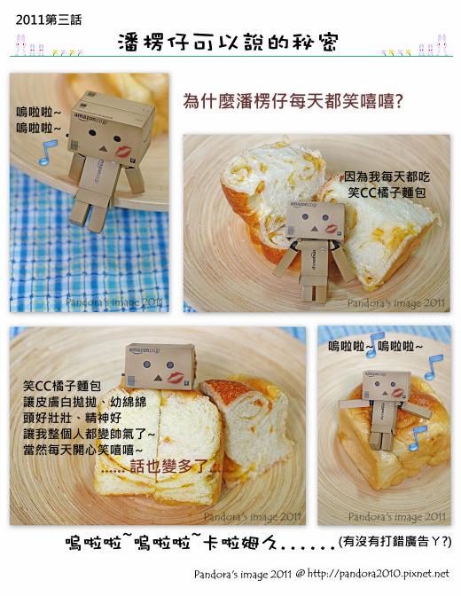 笑cc橘子麵包.jpg